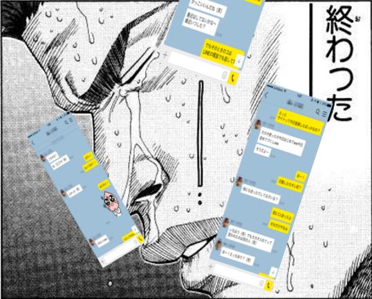 カカオトークで大失敗の巻!!