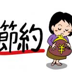 【知らないと損する!】月¥2,000まで!出会い系サイト超節約術