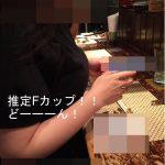PCMAXで出会った女の子…おっさん好みの巨乳でしたが大いなる誤算が……!?