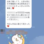 【ダブルヘッダー②】ハッピーメールで出会ったかわいい24歳OL!抱けたのか!?