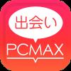 【料金シミュレーション付き】PCMAXなら¥2,000以内で女の子に出会えるぞ!