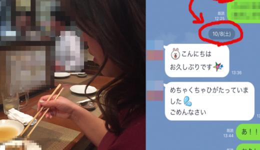 PCMAXのEカップ巨乳チャンから逆ザオラルメールが来た!出会い系体験談ッ!!