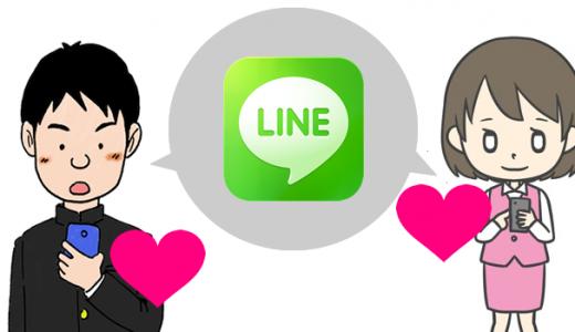 【実例解説】出会い系でLINE交換する方法はこれだ!