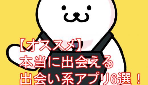 【管理人Kenjiオススメ】本当に出会える出会い系アプリ6選!