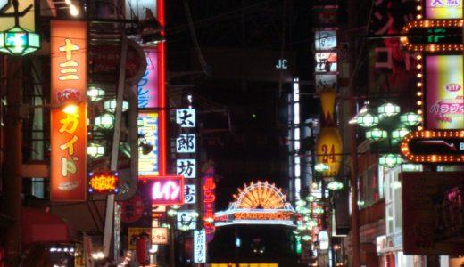 大阪十三で出会う!オススメ出会い系とデートコース完全攻略法!