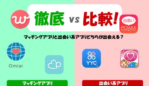出会い系アプリ vs マッチングアプリ!どちらが出会える?オススメを徹底比較
