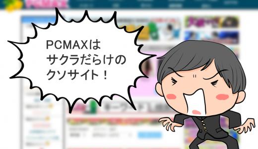 PCMAXはサクラだらけのクソサイト!ウソ出会い系体験談を信じた悲しい末路とは・・・?