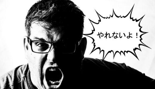 【悲しい事実】出会い系サイトはヤレてマッチングアプリはヤレない5つの理由!