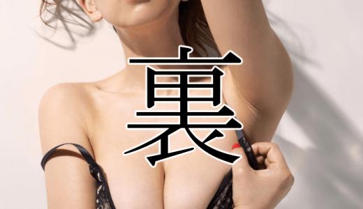 【出会い攻略】PCMAXで裏プロフィールでエロい女を効率よく探して出会う方法!