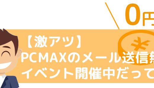 【激アツ】PCMAXの初回メール送信が6/29 12:00まで無料だってよ!