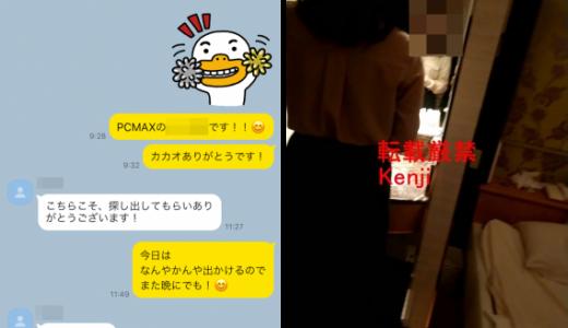 【衝撃】PCMAXで待ち合わせた人妻がとんでもない相手だった!?驚愕の事実が判明!