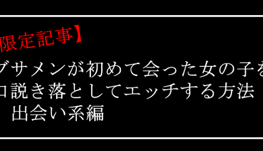 【限定記事】ブサメンが初めて会った女の子を口説き落としてエッチする方法 - 出会い系編