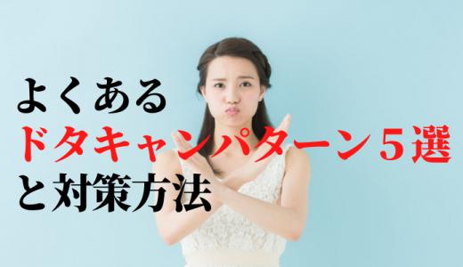 【バックレ対策】出会い系で女がドタキャンする理由は?よくあるドタキャンパターン5選と対策方法